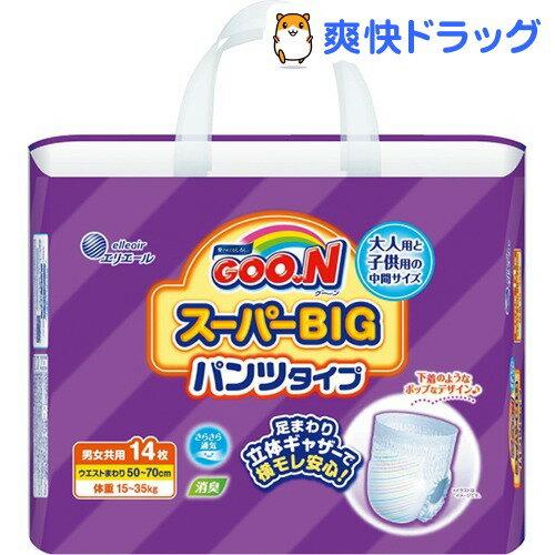 グーン(GOO.N) スーパービッグ パンツタイプ(14枚入)大王製紙【グーン(GOO.N)】