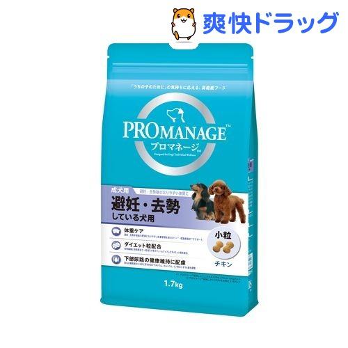 プロマネージ 避妊去勢している犬用 成犬用(1.7kg)【promanage1211】【プロマネージ】