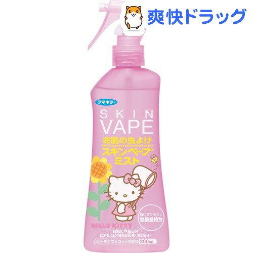 フマキラー スキンベープ 虫よけスプレー ミストタイプ キティ ピーチの香り(200ml)【ベープ】