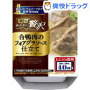 楽チン!カップ レンジで贅沢 合鴨肉のフォアグラソース仕立て(100g)【楽チン!カップ】