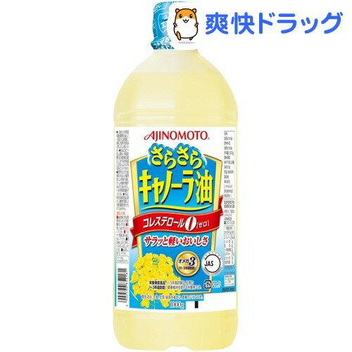 味の素(AJINOMOTO) さらさらキャノーラ油(1kg)