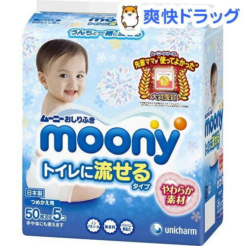 ムーニー おしりふき トイレに流せるタイプ つめかえ用(50枚入*5コパック)【ムーニー】