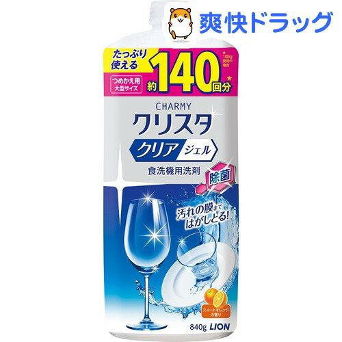チャーミー クリスタクリア ジェル つめかえ用 大型サイズ(840g)ライオン【チャーミー】