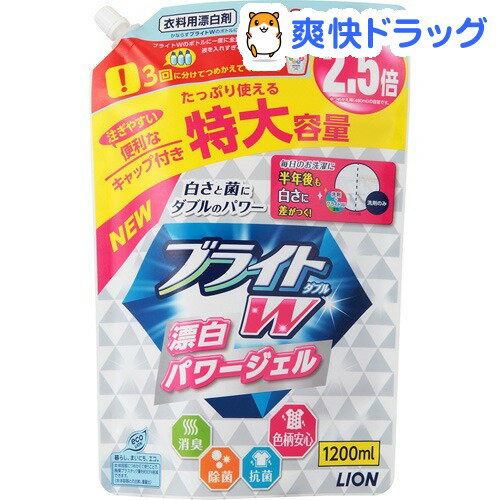 ブライトW 除菌&抗菌 つめかえ用 特大(1200mL)【ブライト】