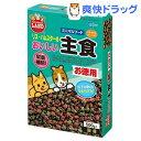 ミニマルフード リス・ハムの主食 お徳用(500g)【170317_soukai】【ミニマルフード】[ハムスター フード]