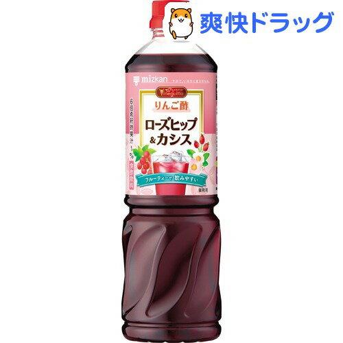 ミツカン ビネグイット りんご酢 ローズヒップ&カシス 6倍濃縮(1L)