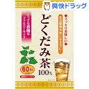 【アウトレット】【訳あり】どくだみ茶(60包)【アルファ】[お茶]