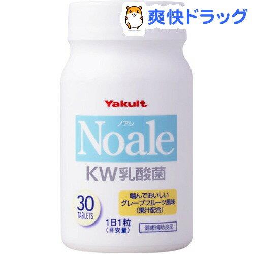 ヤクルト ノアレ タブレット(1.25g*30粒)【ノアレ】