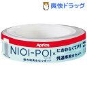 NIOI-POI ニオイポイ×におわなくてポイ 共通専用カセット(1コ入)【アップリカ(Aprica)】