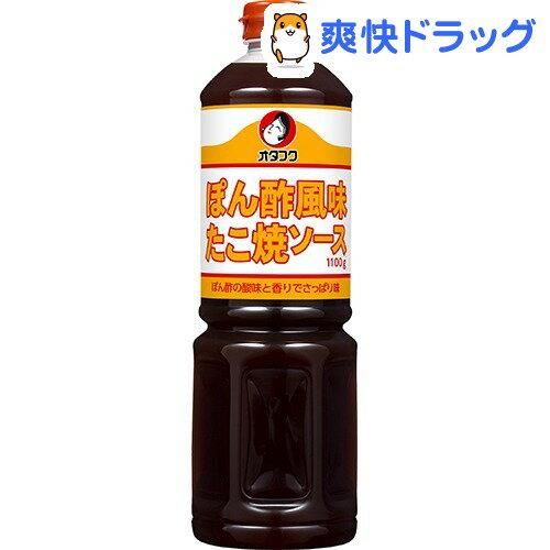 オタフク ぽん酢風味のたこ焼ソース(1.1kg)