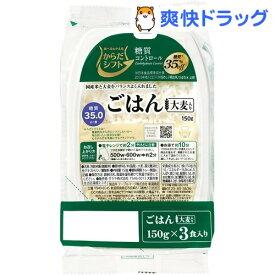 からだシフト 糖質コントロール ごはん(大麦入り)(150g*3食入)【からだシフト】