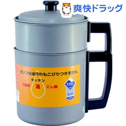 富士ホーロー 1.5L 2段式油こし器(1コ入)【フジホーロー】