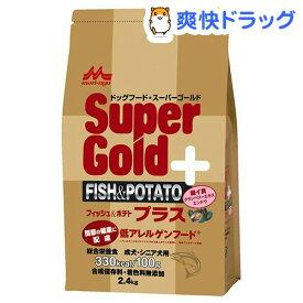 スーパーゴールド フィッシュ&ポテト プラス 関節の健康に配慮 (2.4kg)【スーパーゴールド】