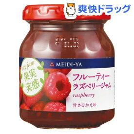 明治屋 MY 果実実感 フルーティーラズベリージャム(160g)【果実実感】