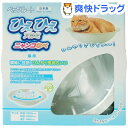 ひえひえアルミニャンコなべ 猫用(1コ入)[猫 ベッド]【送料無料】