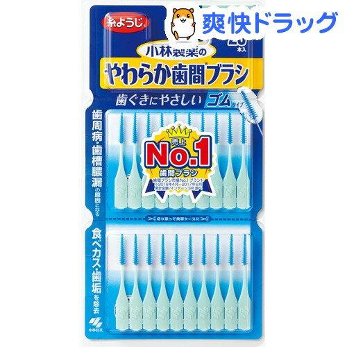 やわらか歯間ブラシ SSS〜Sサイズ(20本入)【やわらか歯間ブラシ】