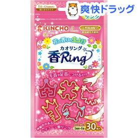 虫よけ カオリング ピンク N(30コ入)【香Ring(カオリング)】