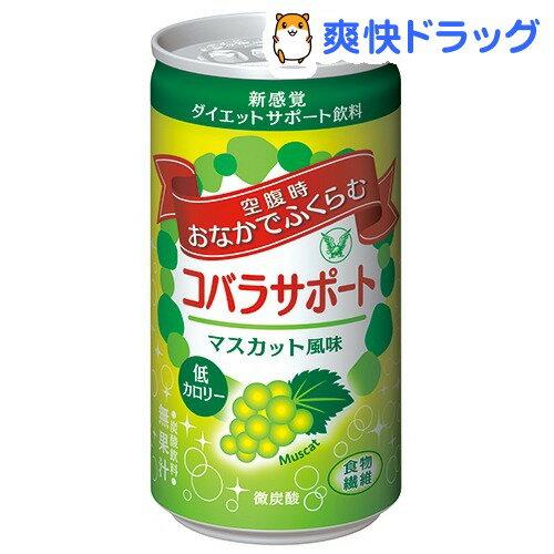 コバラサポート 低カロリー マスカット風味(185mL*6本入)【コバラサポート】