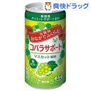 コバラサポート マスカット風味(185mL*6本入)【コバラサポート】