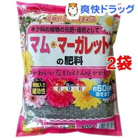 サンアンドホープ マム・マーガレットの肥料(500g*2袋セット)【サンアンドホープ】