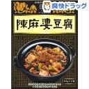 陳麻婆豆腐用中華合わせ調味料(50g*3袋入)【ヤマムロ】