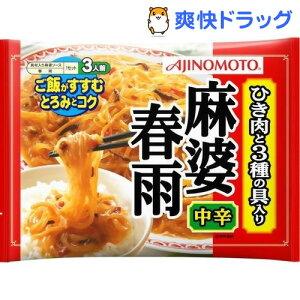 ご飯がすすむとろみとコク 麻婆春雨 中辛(3人前)【味の素(AJINOMOTO)】