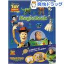 ディズニーマジックブック トイ・ストーリー(1コ入)【ディズニーキャラクター マジックシリーズ】