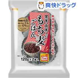 黒米・玄米入りもち麦ごはん(120g*2食入)【越後製菓】