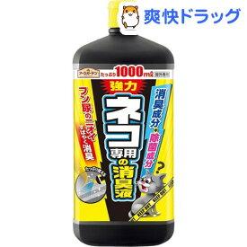 アースガーデン 猫よけ ネコ専用の消臭液(1000ml)【アースガーデン】