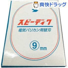 スピーディック 替刃 9mm(1コ入)【スピーディック】