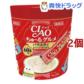 チャオ ちゅ〜るグルメ バラエティ(14g*60本入*2個セット)【dalc_churu】【ちゅ〜る】[ちゅーる]