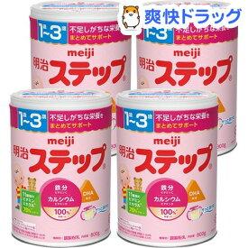 明治ステップ 4缶パック(800g*4缶)【明治ステップ】[粉ミルク]