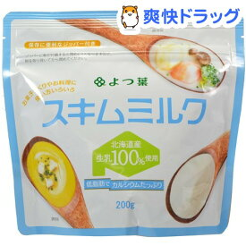 よつ葉 スキムミルク(200g)【よつ葉】