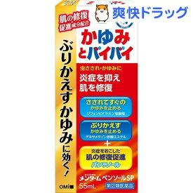 【第(2)類医薬品】メンターム ペンソールSP(55ml)【メンターム】