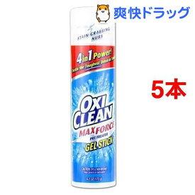 オキシクリーン マックスフォース ジェルスティック(175g*5本セット)【オキシクリーン(OXI CLEAN)】