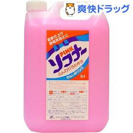 ピンク ソフナー(5L)[柔軟剤]