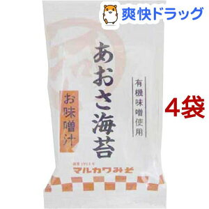 即席みそ汁 国産 あおさ海苔(8g*4コセット)【マルカワみそ】[味噌汁]