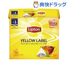リプトン イエローラベル ティーバッグ(50包)【リプトン(Lipton)】