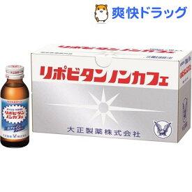 大正製薬 リポビタン ノンカフェ(100ml*10本入)【リポビタン】