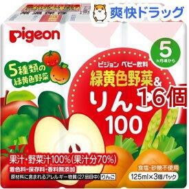 ピジョン ベビー飲料 緑黄色野菜&りんご100(125ml*3本入*16コセット)【ピジョン ベビー飲料】
