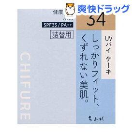 ちふれ UVバイケーキ 34 詰替用(14g)【ちふれ】