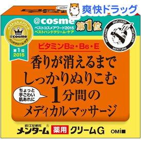 メンターム メディカルクリーム(145g)【メンターム】