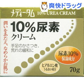 メディータム10%尿素クリーム(70g)【メディータム】