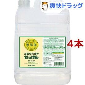 ミヨシ石鹸 無添加お肌のための液体せっけん(5L*4本セット)【ミヨシ無添加シリーズ】