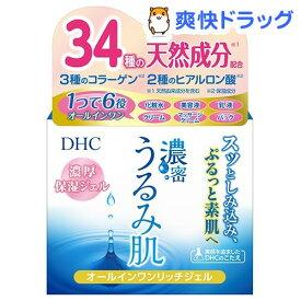 DHC 濃密うるみ肌 オールインワンリッチジェル(120g)【DHC】