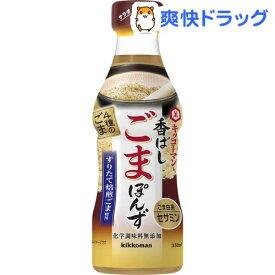 キッコーマン 香ばしごまぽんず(350ml)【キッコーマン】