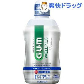 ガム(G・U・M) ウェルプラス デンタルリンス 低刺激ノンアルコールタイプ(450ml)【ガム(G・U・M)】