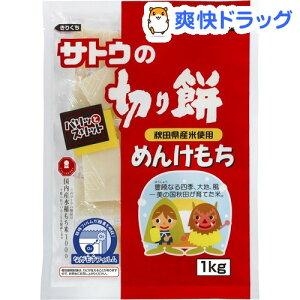 サトウの切り餅 めんけもち(1kg)【サトウの切り餅】