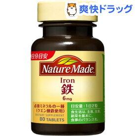 ネイチャーメイド 鉄(80粒入)【ネイチャーメイド(Nature Made)】