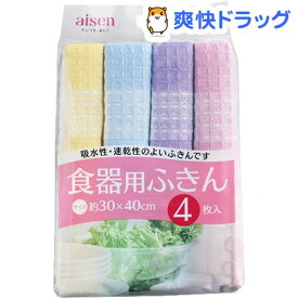 食器用ふきん KFS21(4枚入)